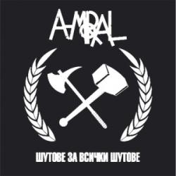 "A-MORAL ""Шутове за всички шутове"""