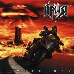 "АРИЯ ""Армагеддон"", CD Maximum"