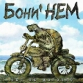 "БОНИ' НЕМ ""Нас не догонят"", CD Maximum"