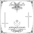 "SERPENTINE CREATION ""Antireligion"", self released EP 2012"