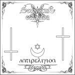 "SERPENTINE CREATION ""Antireligion"", self released EP 2012"